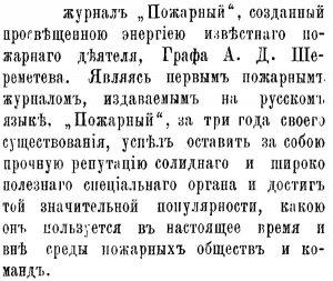 ЦАРСКАЯ РОССИЯ (Шереметьев Александр Дмитриевич)